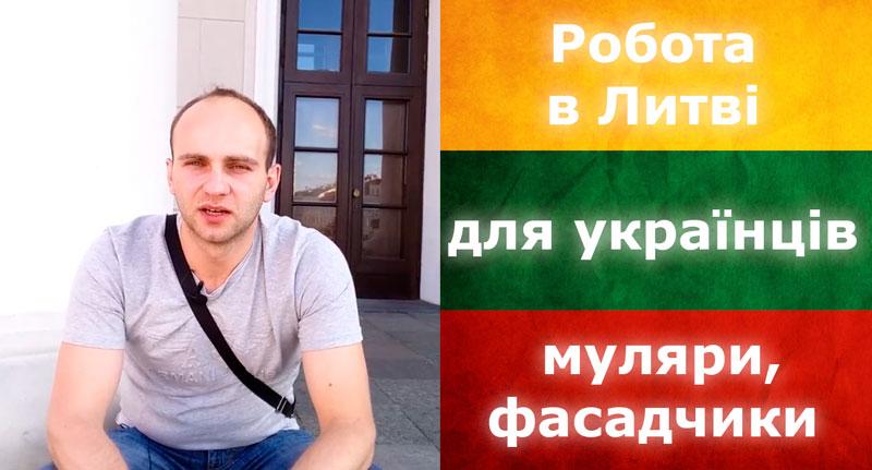 Робота в Литві для українців, муляри, фасадчики