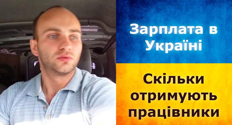 Зарплата в Україні! | Ужас! Как МАЛО получают работники в Украине