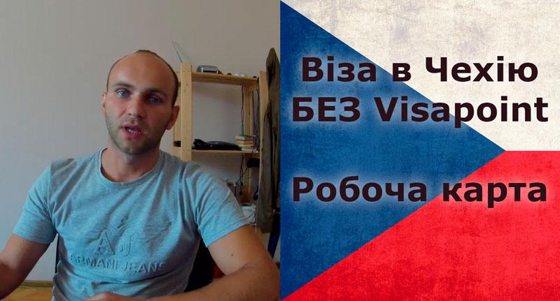 Віза в Чехію БЕЗ Visapoint. Робоча карта