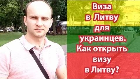 Віза в Литву для українців. Яку візу відкрити?