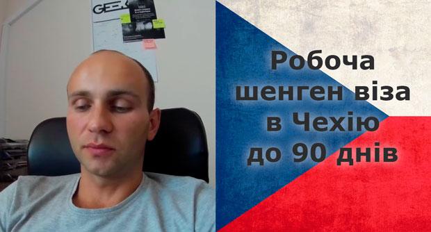 Робоча шенген віза в Чехію до 90 днів