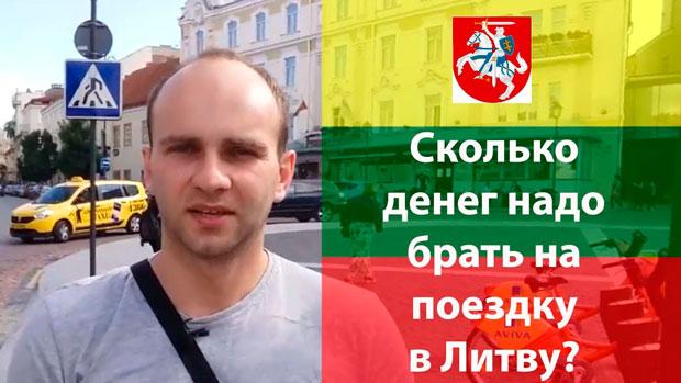 Скільки ГРОШЕЙ потрібно брати на поїздку в Литву?