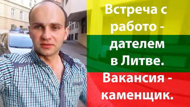Зустріч з роботодавцем у Литві. Вакансія муляр